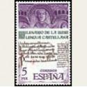 1977 España. Milenario de la Lengua Castellana. (Edif. 2428) **