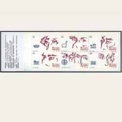 1988 España. V Cent. del Descubr. de América (Edif.2969C) Carnet